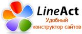 Мы рекомендуем конструктор сайтов LineAct